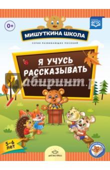 Я учусь рассказывать. 5-6 лет. Развивающая тетрадь для дошкольников с рекомендациями для родителей - Наталия Нищева