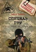 Виктор Попенко: Секретные инструкции спецназа ГРУ