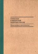 Бабаджанов, Котюкова, Махмудов: Туркестан в имперской политике России. Монография в документах