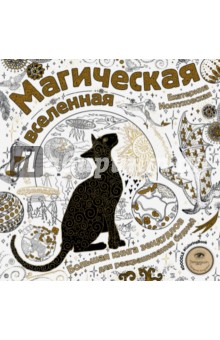 Магическая вселенная. Большая книга зендудлов для раскрашивания будней - Екатерина Иолтуховская