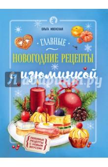 Купить Ольга Ивенская: Главные новогодние рецепты с изюминкой ISBN: 978-5-699-87918-2
