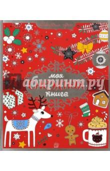 Моя снежная книга обложка книги