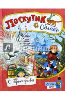 Открой книгу! Лоскутик и Облако - Софья Прокофьева
