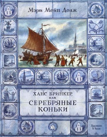 «Серебряные коньки» Додж с иллюстрациями Вадима Челака