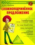 Ирина Стронская - Сложноподчиненное предложение обложка книги