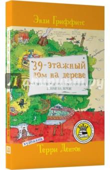Купить Энди Гриффитс: 39-этажный дом на дереве ISBN: 978-5-9908083-7-9