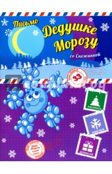 Пишем письмо Дедушке Морозу со Снежинкой