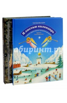 Подарок детям к Рождеству. Комплект из 2-х книга: Чудеса Господни. Я листаю календарь - Токмаков, Высоцкая