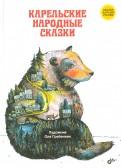 Карельские народные сказки обложка книги