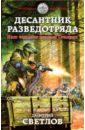 Десантник разведотряда. Наш человек спасает Сталина Подробнее: http://www.labirint.ru/books/560514/