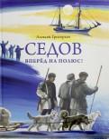 Алексей Григорьев - Седов. Вперед на полюс! обложка книги