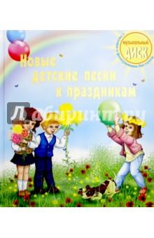 Купить Татьяна Залужная: Новые детские песни к празднику (+CD) ISBN: 978-5-9904819-2-3