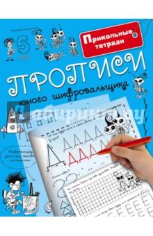 Купить Прописи юного шифровальщика ISBN: 978-5-17-098982-9
