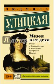 Людмила Улицкая: Медея и ее дети ISBN: 978-5-17-100227-5  - купить со скидкой