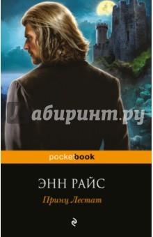 Принц Лестат - Энн Райс