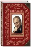 Евгений Евтушенко: Стихотворения