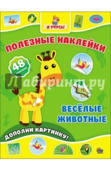 Купить Полезные наклейки. Весёлые животные ISBN: 978-5-378-26515-2
