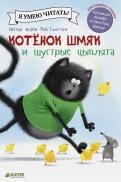 Лора Дрисколл - Котенок Шмяк и шустрые цыплята обложка книги