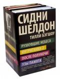 Шелдон, Бэгшоу - Сидни Шелдон. Комплект из 4-х книг обложка книги