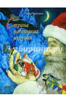 Страна новогодних игрушек. Книга с автографом - Елена Ракитина