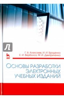 Купить Алексеев, Бриденко, Верболоз: Основы разработки электронных учебных изданий ISBN: 978-5-8114-2387-3