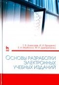 Алексеев, Бриденко, Верболоз: Основы разработки электронных учебных изданий