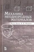 Носов, Матвиян: Механика неоднородных материалов. Учебное пособие
