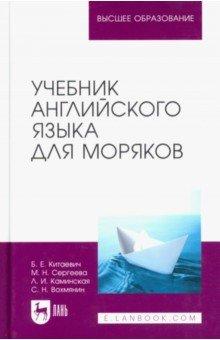 Учебник английского языка для моряков - Китаевич, Вохмянин, Сергеева, Каминская