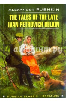 Повести Белкина = The Tales Of the Late Ivan Petrovich Belkin - Александр Пушкин