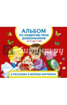 Альбом по развитию речи дошкольников в рассказах и веселых картинках. От 5 до 7 лет - Ольга Новиковская