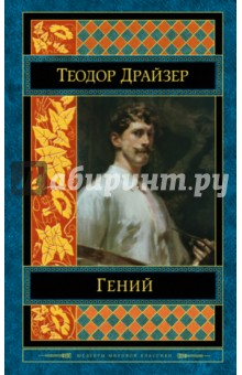 Купить Теодор Драйзер: Гений ISBN: 978-5-699-92355-7