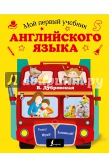 Мой первый учебник английского языка - Вера Дубровская