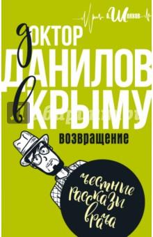 Доктор Данилов в Крыму. Возвращение - Андрей Шляхов