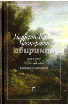 Купить Гилберт Честертон: Шар и крест ISBN: 978-5-521-00070-8