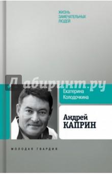 Купить Е. Колодочкина: Андрей Каприн ISBN: 978-5-235-03876-9