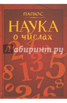 Купить Папюс: Наука о числах ISBN: 978-5-519-49876-0