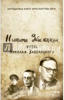 Купить Никита Заболоцкий: Жизнь Николая Заболоцкого ISBN: 978-5-386-09594-9