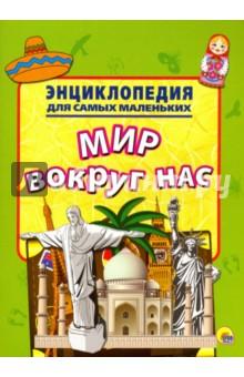 Купить Энциклопедия. Мир вокруг нас ISBN: 978-5-378-25477-4