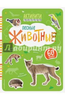 Лесные животные (с наклейками) - Ирина Травина