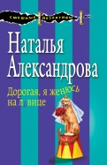 Наталья Александрова - Дорогая, я женюсь на львице обложка книги
