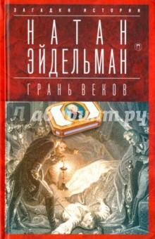Грань веков. Обреченный монарх Павел I - Натан Эйдельман