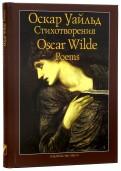Оскар Уайльд - Стихотворения обложка книги