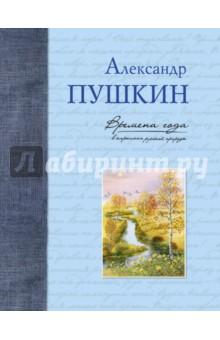 Купить Александр Пушкин: Времена года в картинах русской природы. Пушкин А. С. ISBN: 978-5-699-87657-0
