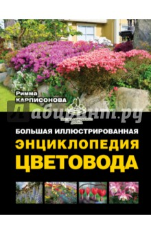 Большая иллюстрированная энциклопедия цветовода - Римма Карписонова