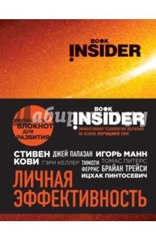 Купить Пинтосевич, Аветов: Book Insider. Личная эффективность (огонь) ISBN: 978-5-699-94023-3