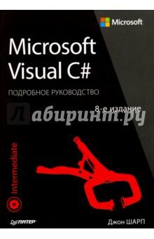 Microsoft Visual C#. Подробное руководство - Джон Шарп