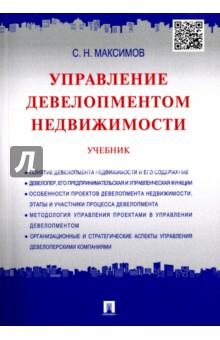 Управление девелопментом недвижимости. Учебник - Сергей Максимов