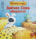 Елена Кралич - Зайчик Сева обиделся! Полезные сказки. ФГОС обложка книги