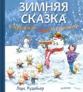 Ларс Рудебьер - Зимняя сказка о Кроликах, Лисе и Снеговике обложка книги