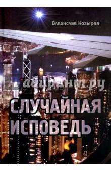 Случайная исповедь - Владислав Козырев